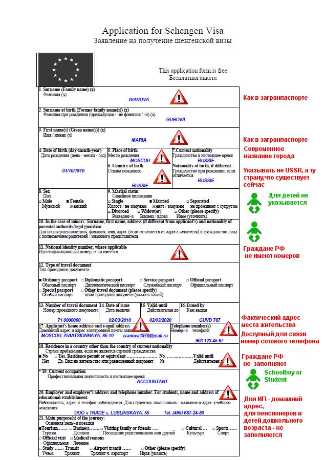 Пример заполнение анкеты на визу во Францию